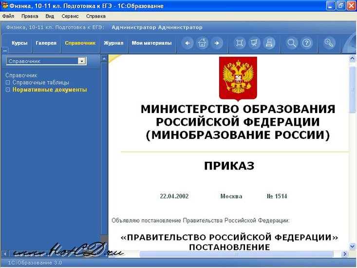 экзаменационные варианты егэ-2014 по русскому языку